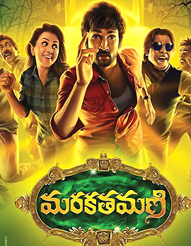 Marakathamani Movie Review, Rating, Story, Cast and Crew
