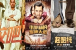 Indian Film Industry may Gain Big from China-U.S. Trade war: Chinese Media